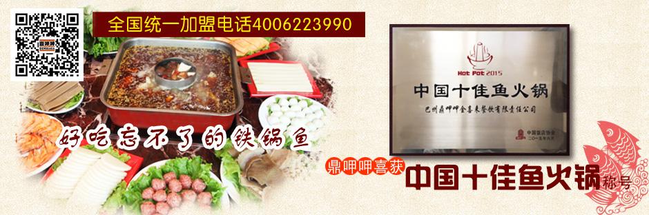 中国十佳鱼火锅