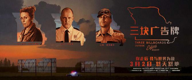 03月02日上映美国剧情片《三块广告牌》