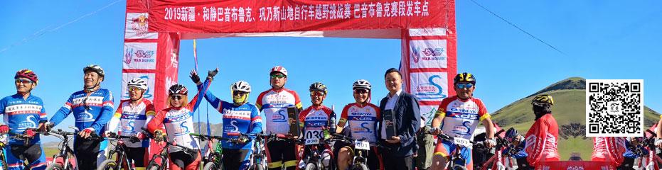 巴州星蔓红酒-飞鹰车队参加和静县山地自行车越野挑战赛