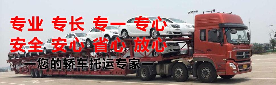 轿车托运卖专家