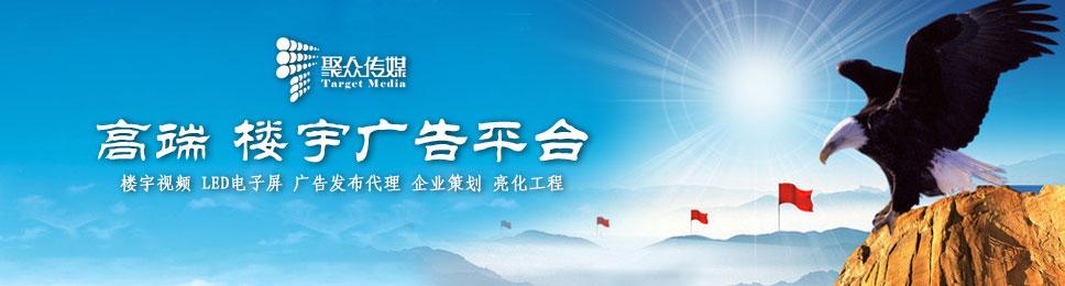新疆聚众广告